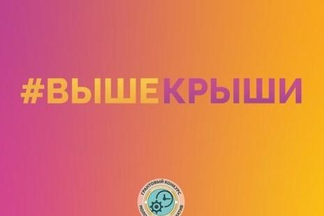 Торжественное открытие Всероссийского молодежного форума «Выше крыши»