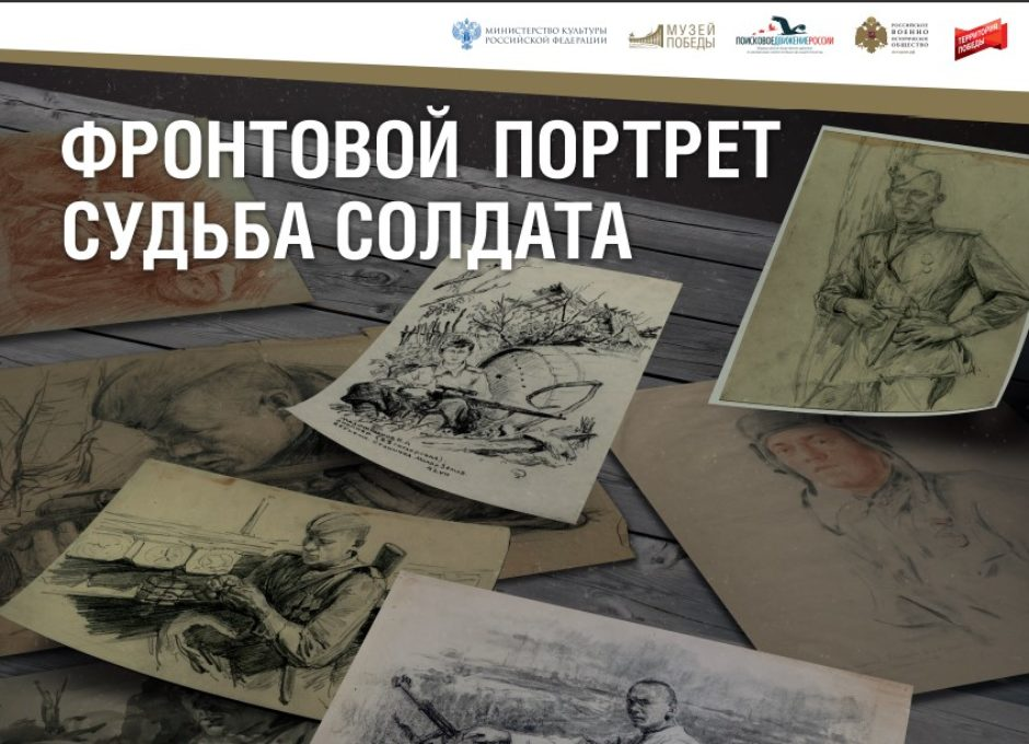 Мультимедийный выставочный проект Фронтовой портрет. Судьба солдата (1)