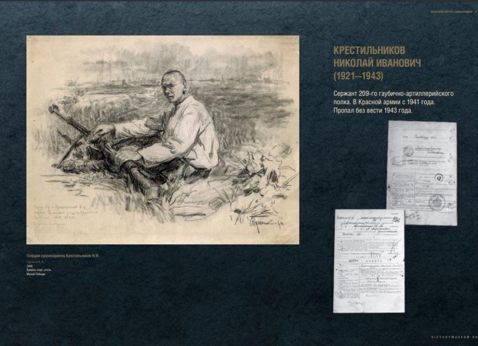 Мультимедийный выставочный проект Фронтовой портрет. Судьба солдата (11)