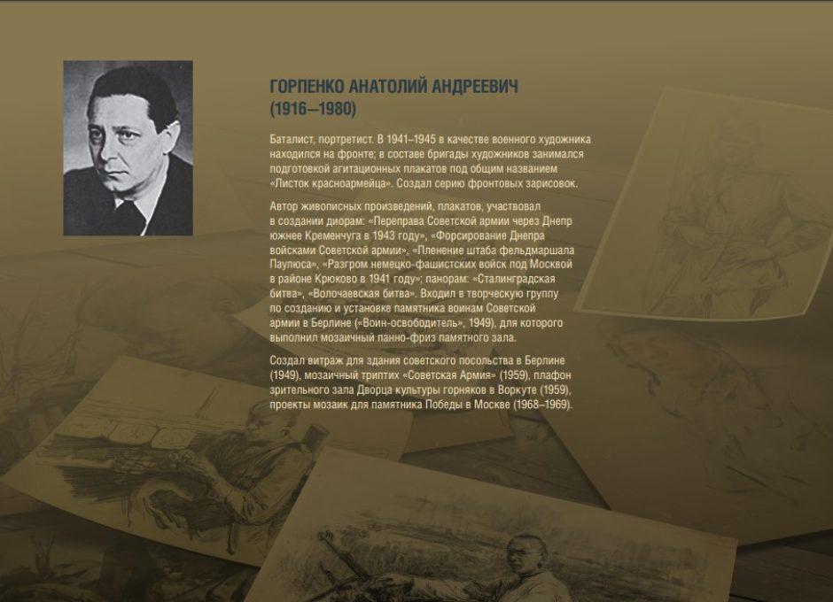 Мультимедийный выставочный проект Фронтовой портрет. Судьба солдата (13)