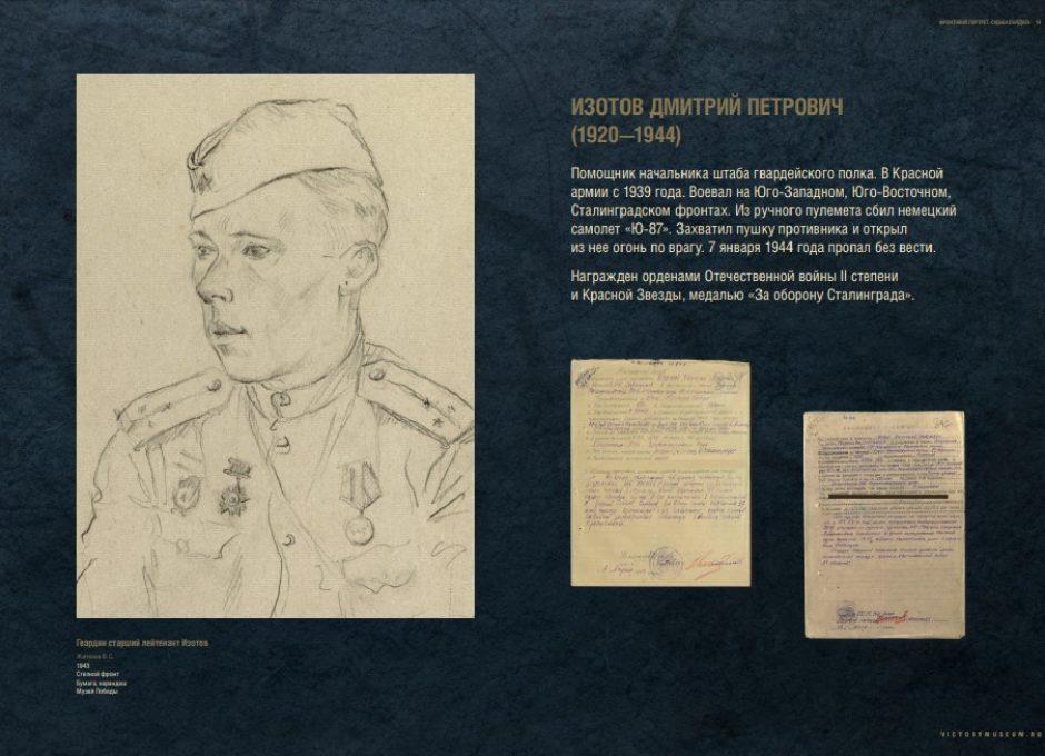 Мультимедийный выставочный проект Фронтовой портрет. Судьба солдата (14)
