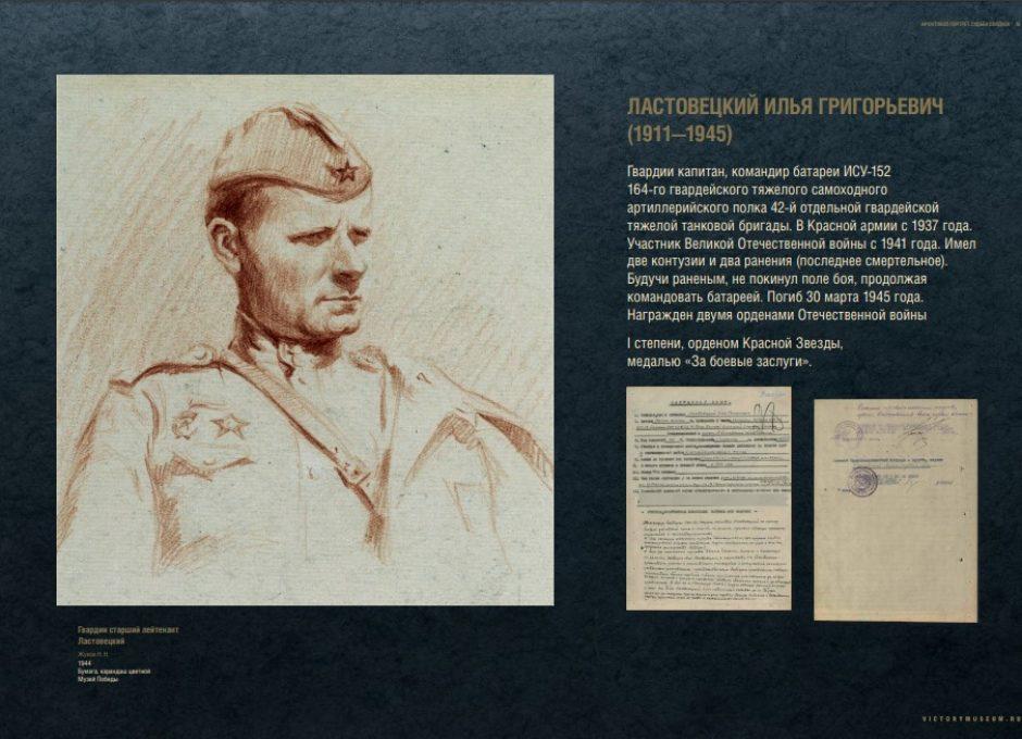 Мультимедийный выставочный проект Фронтовой портрет. Судьба солдата (16)