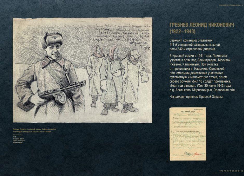 Мультимедийный выставочный проект Фронтовой портрет. Судьба солдата (18)