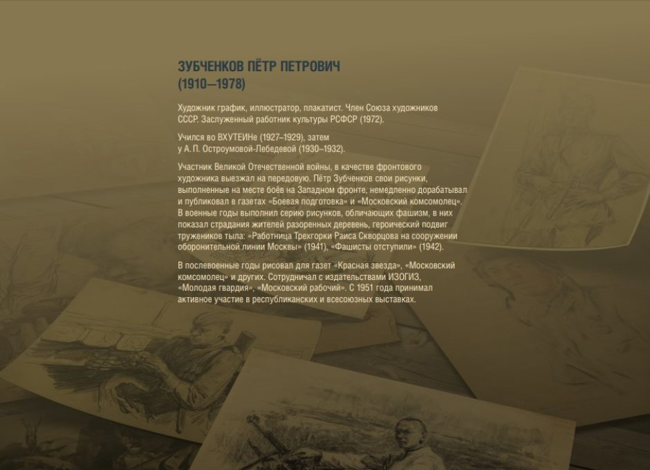 Мультимедийный выставочный проект Фронтовой портрет. Судьба солдата (19)