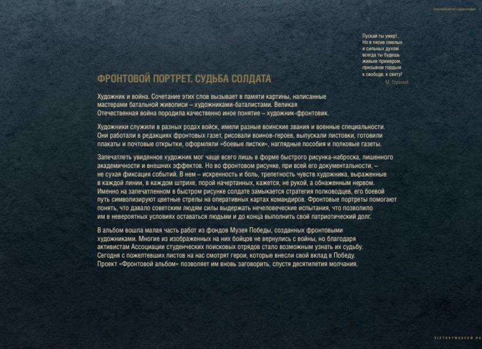 Мультимедийный выставочный проект Фронтовой портрет. Судьба солдата (2)