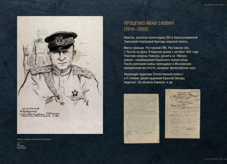 Мультимедийный выставочный проект Фронтовой портрет. Судьба солдата (20)