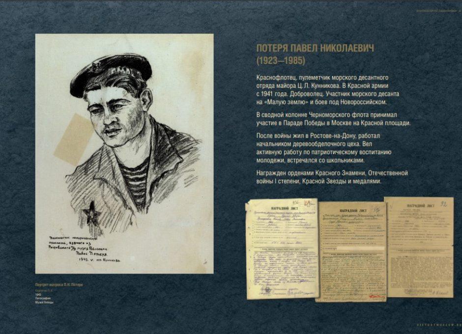 Мультимедийный выставочный проект Фронтовой портрет. Судьба солдата (22)