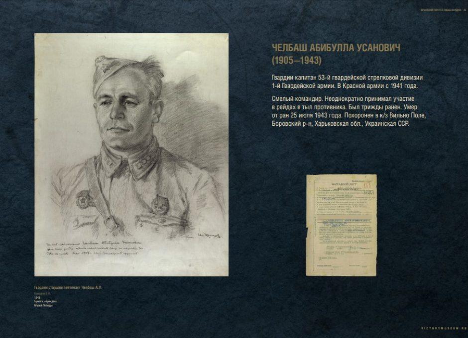 Мультимедийный выставочный проект Фронтовой портрет. Судьба солдата (25)