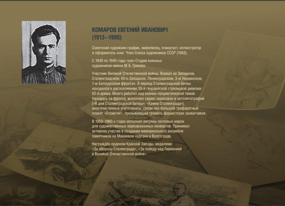 Мультимедийный выставочный проект Фронтовой портрет. Судьба солдата (27)