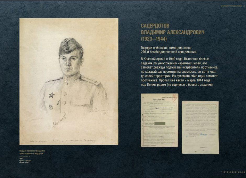Мультимедийный выставочный проект Фронтовой портрет. Судьба солдата (28)