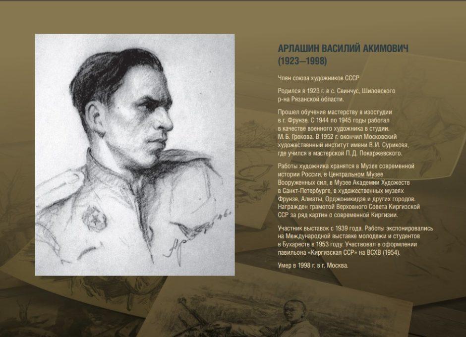 Мультимедийный выставочный проект Фронтовой портрет. Судьба солдата (3)