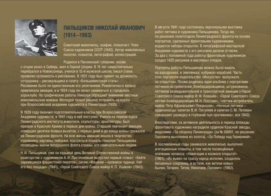 Мультимедийный выставочный проект Фронтовой портрет. Судьба солдата (30)