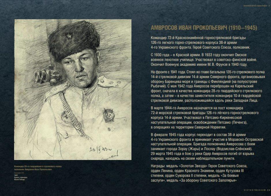 Мультимедийный выставочный проект Фронтовой портрет. Судьба солдата (33)
