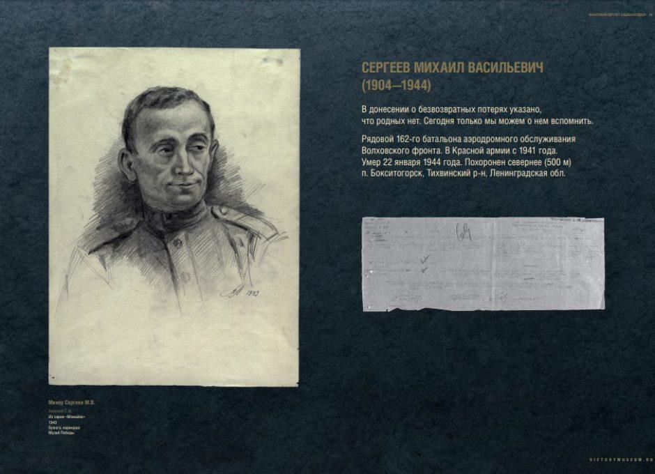 Мультимедийный выставочный проект Фронтовой портрет. Судьба солдата (34)