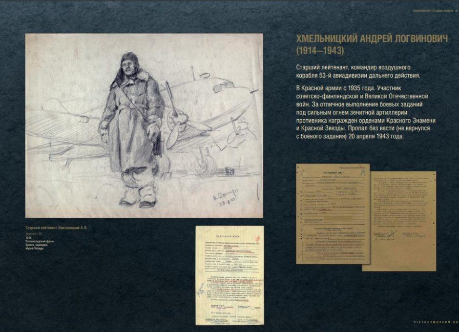 Мультимедийный выставочный проект Фронтовой портрет. Судьба солдата (35)