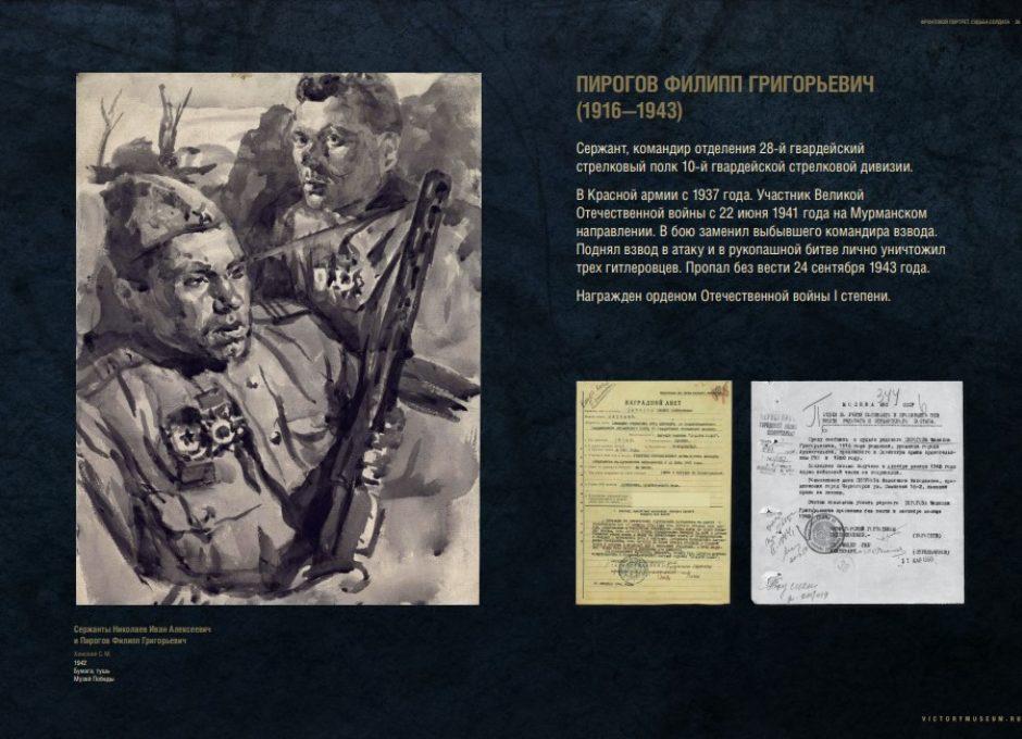 Мультимедийный выставочный проект Фронтовой портрет. Судьба солдата (36)