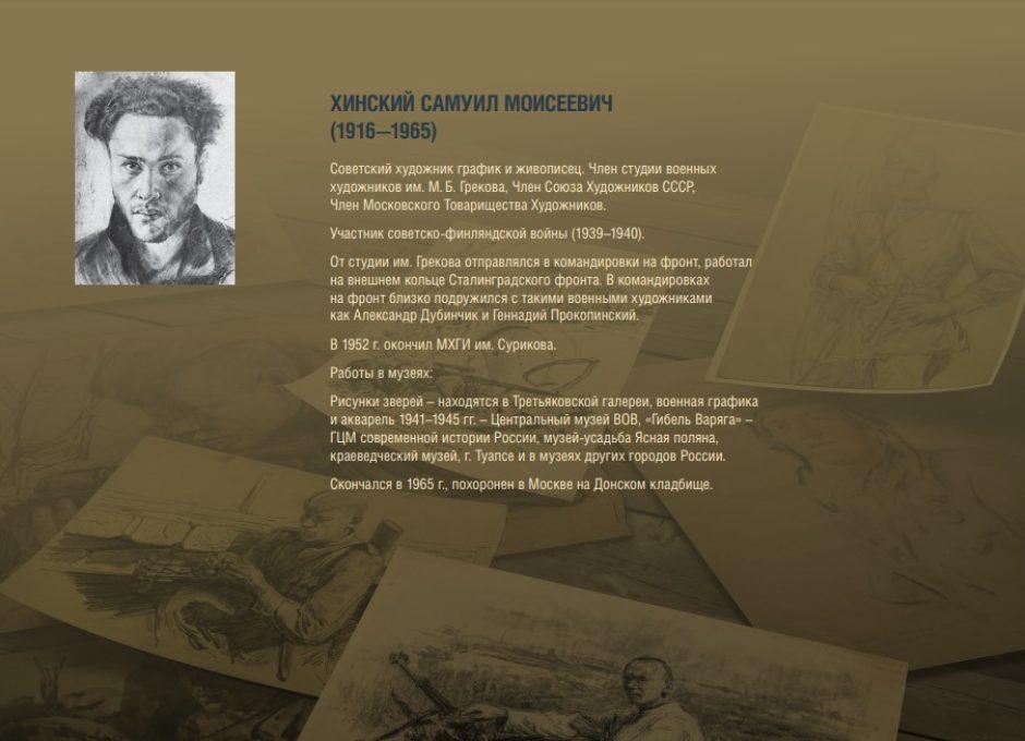 Мультимедийный выставочный проект Фронтовой портрет. Судьба солдата (37)