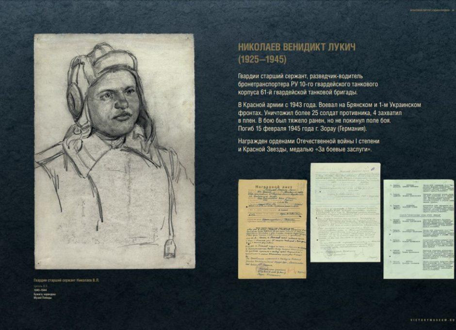 Мультимедийный выставочный проект Фронтовой портрет. Судьба солдата (38)