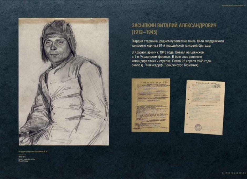 Мультимедийный выставочный проект Фронтовой портрет. Судьба солдата (39)