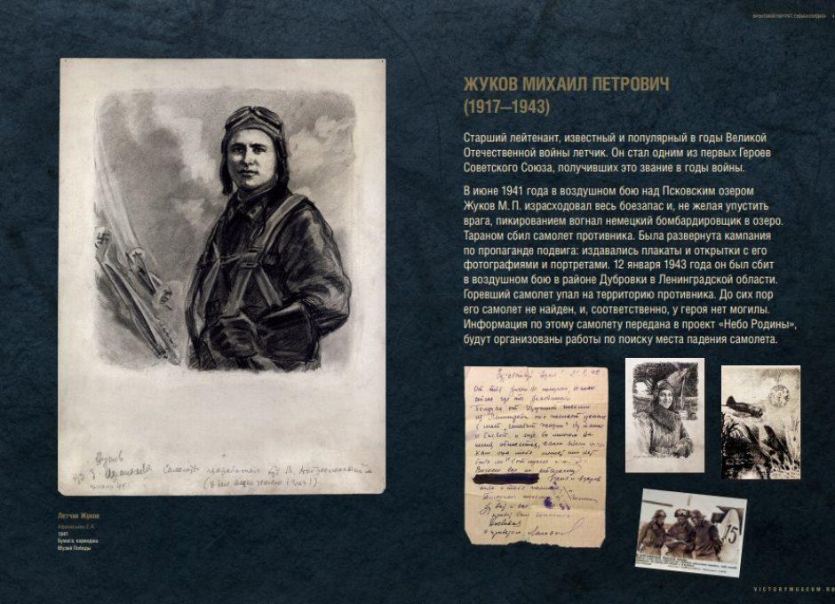 Мультимедийный выставочный проект Фронтовой портрет. Судьба солдата (4)
