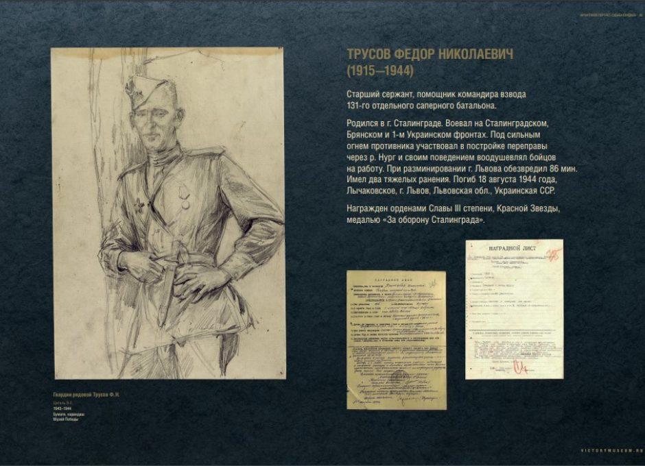 Мультимедийный выставочный проект Фронтовой портрет. Судьба солдата (40)