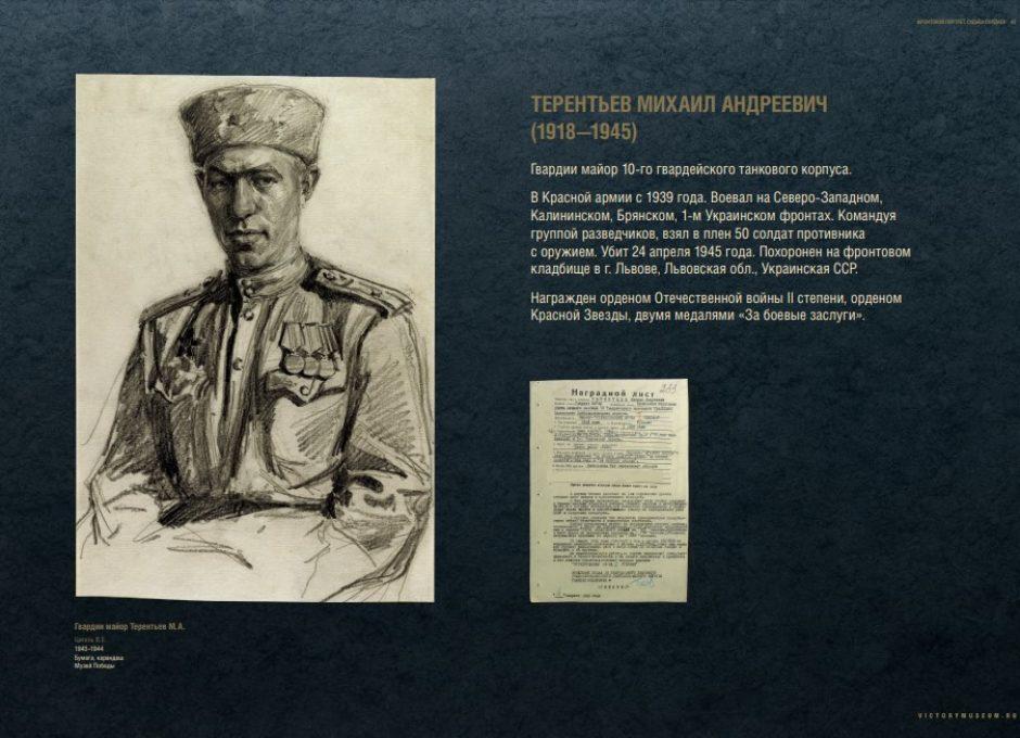 Мультимедийный выставочный проект Фронтовой портрет. Судьба солдата (42)