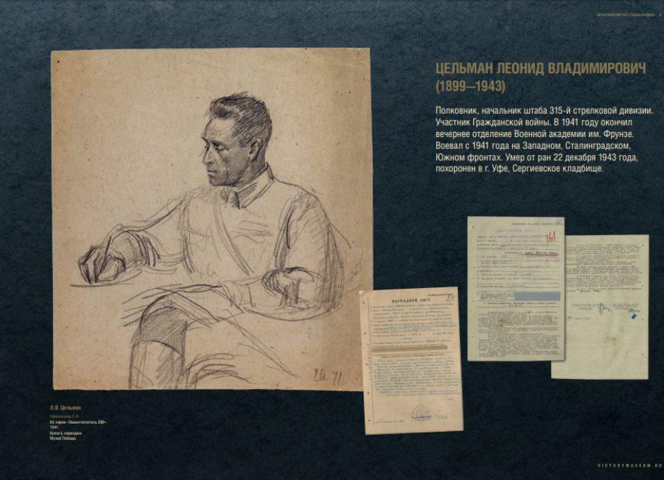 Мультимедийный выставочный проект Фронтовой портрет. Судьба солдата (6)