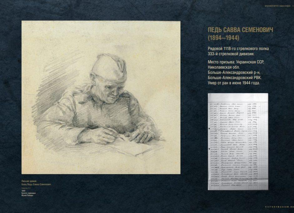 Мультимедийный выставочный проект Фронтовой портрет. Судьба солдата (8)