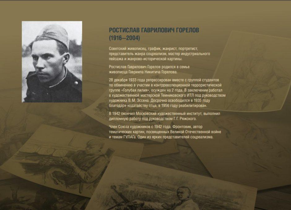 Мультимедийный выставочный проект Фронтовой портрет. Судьба солдата (9)